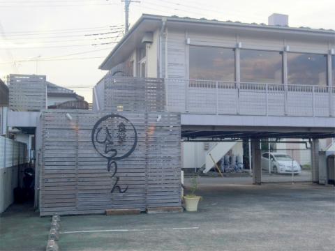 千葉県印旛郡酒々井町中川にある「食堂ひらりん」外観