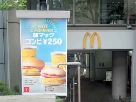 神奈川県横浜市戸塚区品濃町にあるファーストフードの「McDonald's マクドナルド 東戸塚店」外観