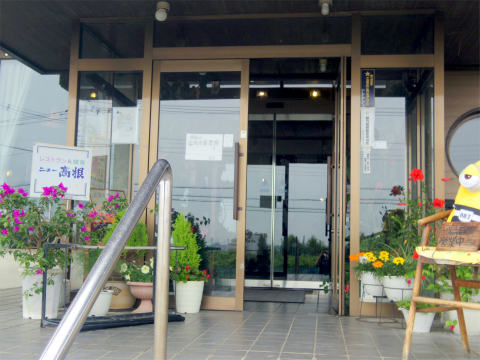 茨城県つくば市北条にある「レストラン&喫茶 ニュー高根」外観
