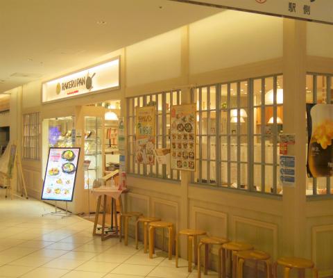 東京都足立区千住3丁目にある「RAKERU PAN ラケルパン 北千住マルイ店」外観