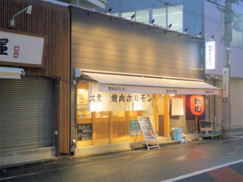 東京都練馬区豊玉北5丁目にある「大衆焼肉ホルモン もつりき 練馬店」外観