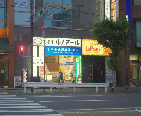 神奈川県横浜市西区北幸1丁目にある「喫茶室ルノアール 横浜西口北幸店」外観