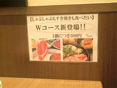 神奈川県横浜市西区北幸1丁目にある「牛しゃぶ牛すき食べ放題 但馬屋 ヨドバシ横浜店」Wコースの説明