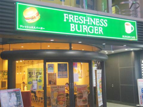 東京都台東区柳橋1丁目にあるファーストフードのお店「FRESHNESS BURGER フレッシュネスバーガー 浅草橋店」外観