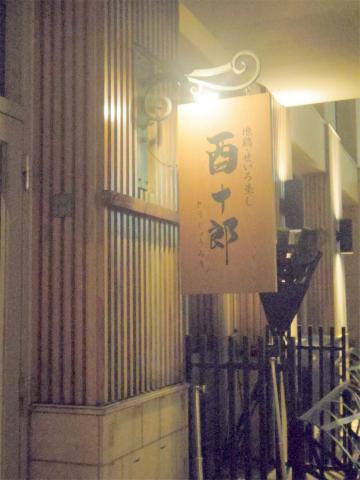 神奈川県川崎市川崎区小川町にある居酒屋「地鶏 せいろ蒸し 酉十郎 ラ チッタデッラ川崎店」外観
