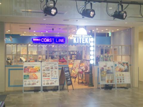 神奈川県横浜市中区桜木町1丁目にある「FOOD HALL KITEKI フードホールKITEKI」外観