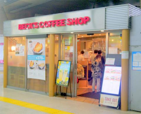 神奈川県横浜市戸塚区品濃町にあるカフェ「BECK'S COFFEE SHOP  ベックスコーヒーショップ 東戸塚店」外観