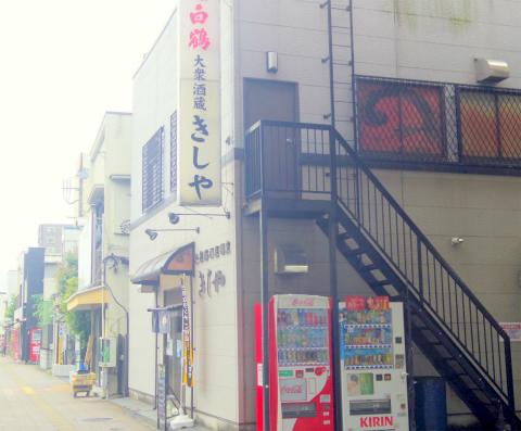 神奈川県横浜市神奈川区子安通2丁目にある居酒屋、割烹「大衆居酒屋割烹 きしや」外観