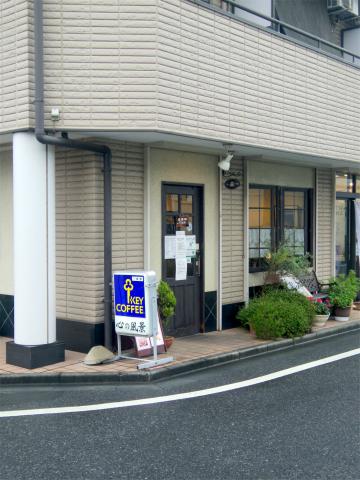 埼玉県所沢市東狭山ヶ丘1丁目にある喫茶店「心の風景」外観