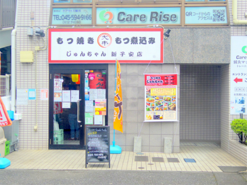 神奈川県横浜市神奈川区子安通2丁目にある居酒屋、もつ料理の「もつ焼き煮込み鍋 じゅんちゃん 新子安」外観
