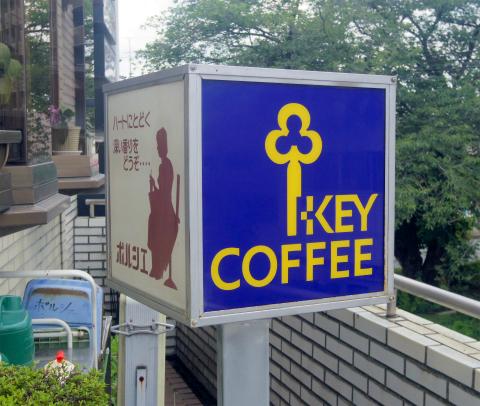 埼玉県所沢市狭山ケ丘1丁目にある喫茶店「COFFEE SHOP ポルシェ」看板