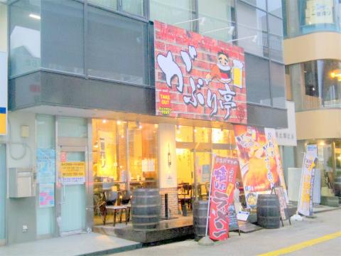 茨城県土浦市有明町にある鶏料理のお店「骨付きがぶり鶏 がぶり亭 土浦店」外観