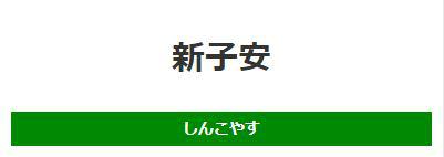 f:id:morigen1:20210723073712j:plain