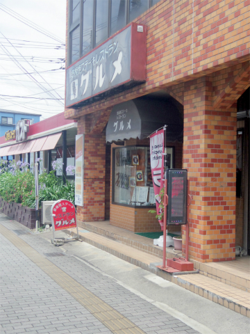 千葉県野田市鶴奉にある洋食店「鉄板焼ステーキレストラン グルメ」外観