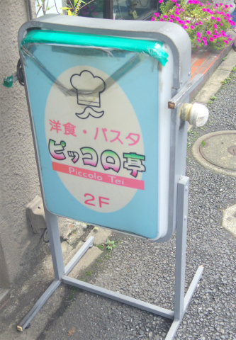 神奈川県横浜市神奈川区子安通3丁目にある洋食店「ピッコロ亭」外観