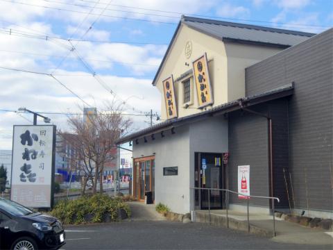 茨城県石岡市東石岡5丁目にある回転寿司「回転寿司 かね㐂 石岡店」外観