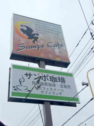 埼玉県越谷市東大沢3丁目にある 「Sampo Cafe サンポ珈琲 北越谷店」外観