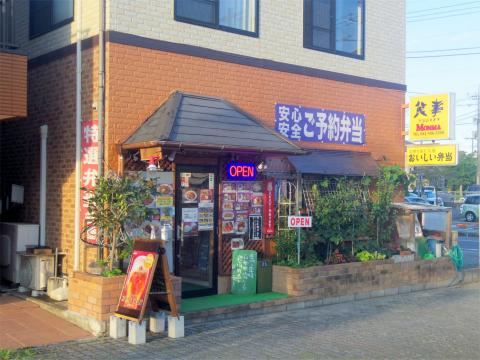 千葉県印旛郡酒々井町東酒々井1丁目にある洋食店「キッチン 門馬」外観