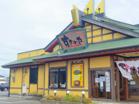 茨城県つくば市大曽根宿西にあるファミリーレストラン「すぎのや本陣 つくば大穂店」外観