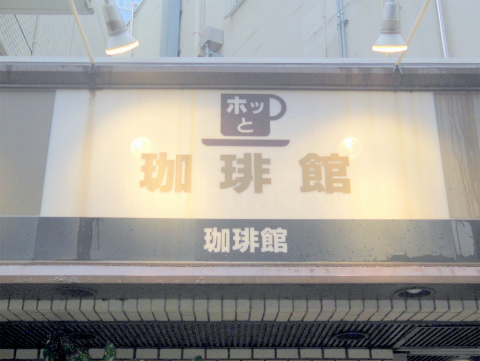東京都練馬区豊玉北5丁目にある喫茶店「ホッと珈琲館」外観