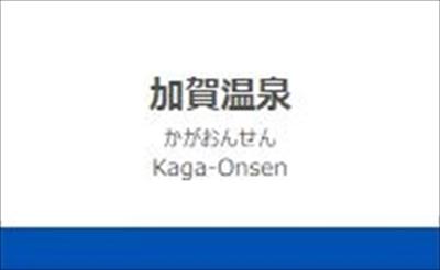 石川県加賀市作見町にあるJR北陸本線の加賀温泉駅周辺の飲食店レビューまとめです。