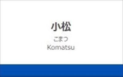 石川県加賀市作見町にあるJR北陸本線の加賀温泉駅周辺の飲食店レビューまとめ