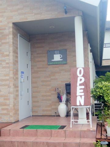 茨城県取手市桜が丘1丁目にある 「cafe botchi★ カフェ ボッチ」外観