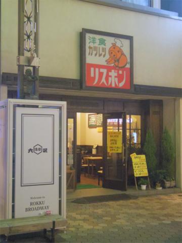 東京都台東区浅草1丁目にある「洋食 カツレツ リスボン」外観