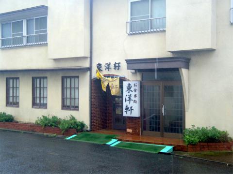 千葉県香取市にある洋食店「御食事処 東洋軒」外観