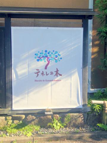 茨城県守谷市大柏にある「CAFE テネレの木 L'arbre de Ténéré」外観