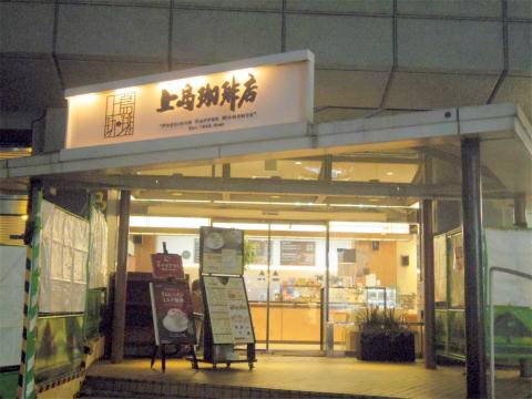 神奈川県横浜市西区北幸1丁目にある喫茶店「上島珈琲店 横浜北幸店」外観