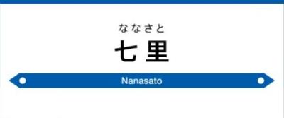 埼玉県さいたま市見沼区大字風渡野にある東武アーバンパークラインの七里駅周辺の飲食店レビューまとめ