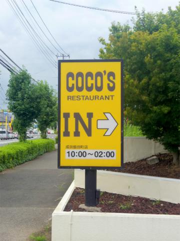 千葉県成田市飯田町にあるファミリーレストラン「COCO'S RESTAURANT ココス 成田飯田町店」看板