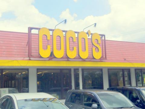 千葉県成田市飯田町にあるファミリーレストラン「COCO'S RESTAURANT ココス 成田飯田町店」外観