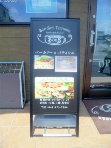 埼玉県越谷市平方にある「Bon Bon Terrasse Sandwitch&Cafe ボン ボン テラス サンドウィッチ&カフェ」外観