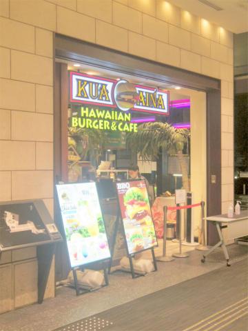 東京都墨田区押上1丁目にあるハンバーガー専門店「KUA 'AINA クア・アイナ 東京スカイツリータウン・ソラマチ店」外観