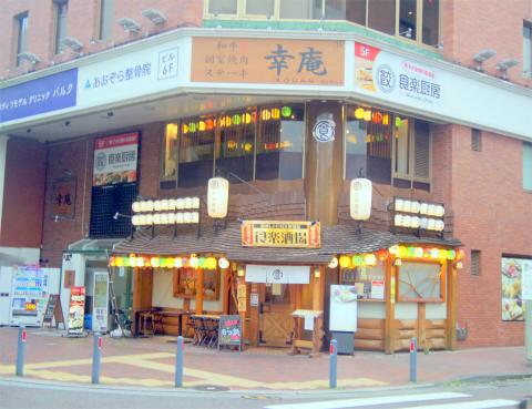 神奈川県横浜市中区常盤町5丁目にある居酒屋「大衆居酒屋 食楽酒場 関内店」