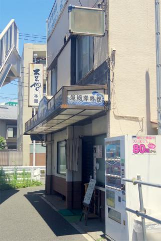 神奈川県横浜市神奈川区新子安1丁目にある魚介、海鮮料理、居酒屋「太公望 本館」外観