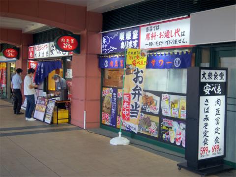 神奈川県横浜市神奈川区新子安1丁目にある居酒屋「大衆食堂 安べゑ 新子安店」外観