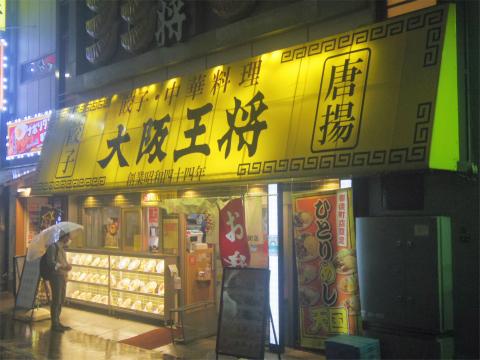 東京都台東区上野5丁目にある中華料理の「大阪王将 御徒町駅前店」外観