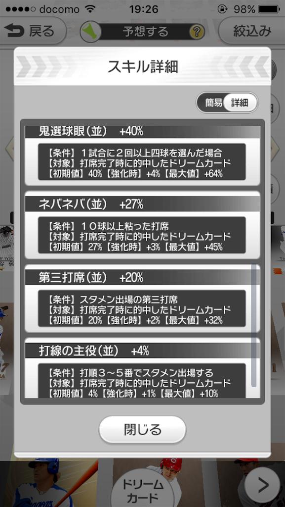 f:id:morihiko256:20170611111402p:image