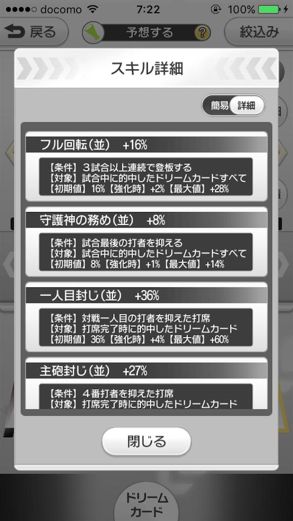 f:id:morihiko256:20170622072442p:image