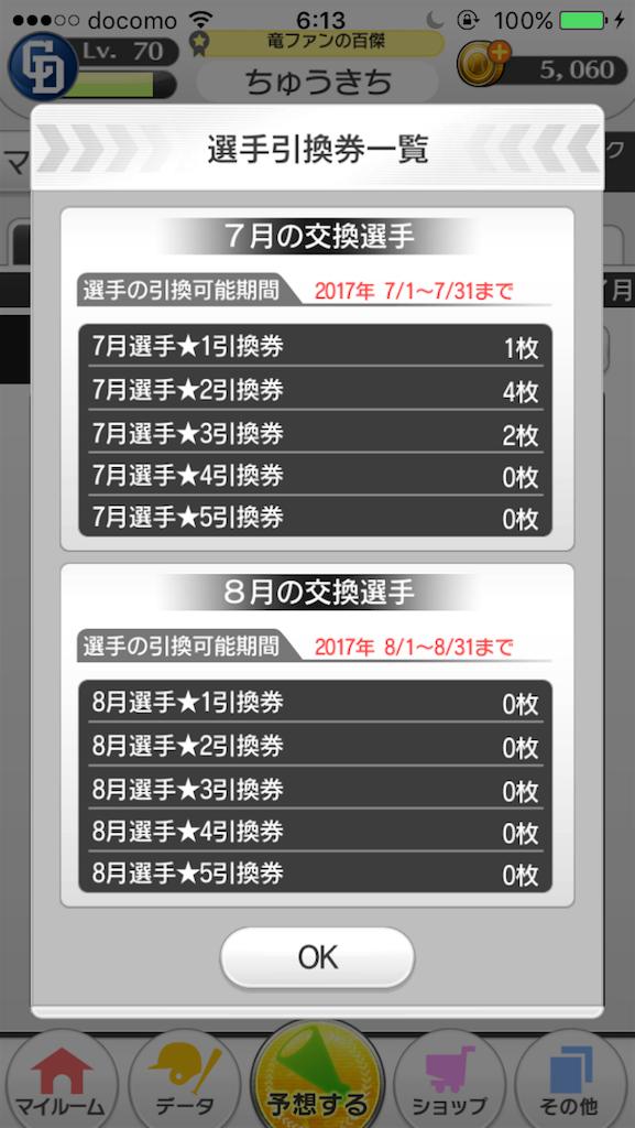 f:id:morihiko256:20170701115812p:image