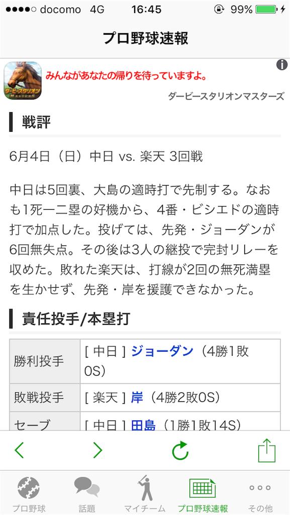 f:id:morihiko256:20170703165815p:image