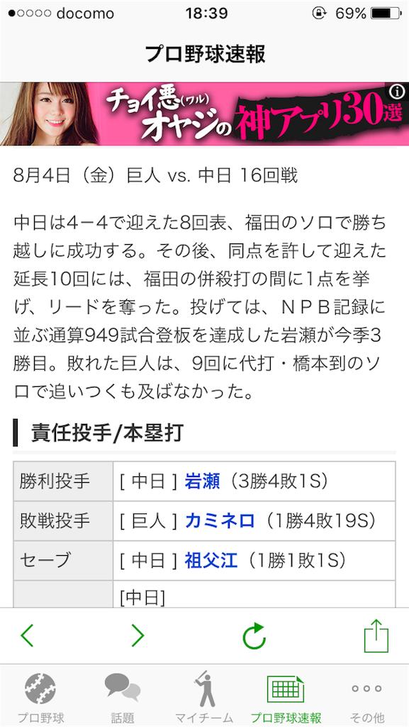 f:id:morihiko256:20170830184148p:image