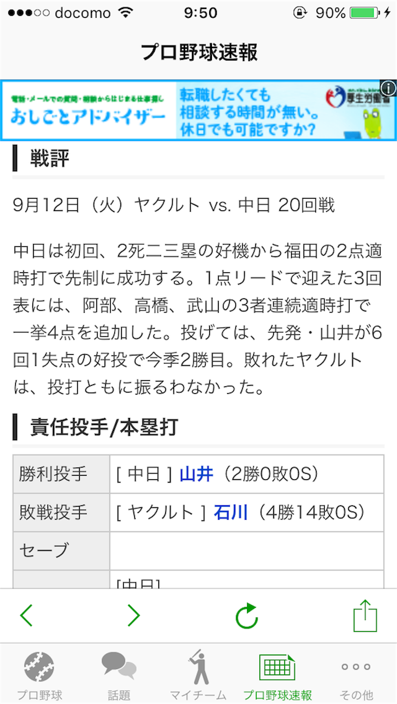 f:id:morihiko256:20171014095217p:image
