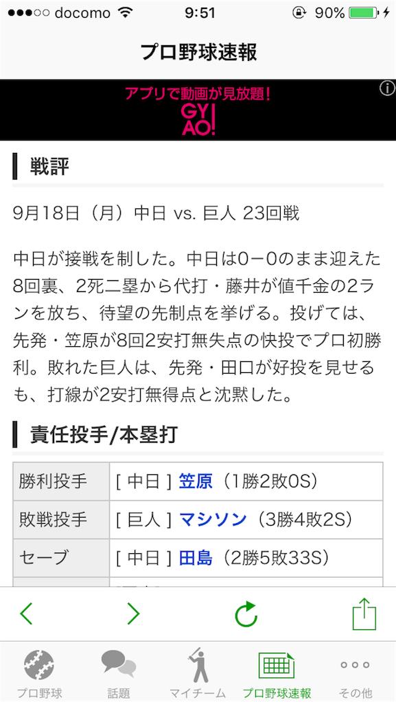 f:id:morihiko256:20171014095721p:image