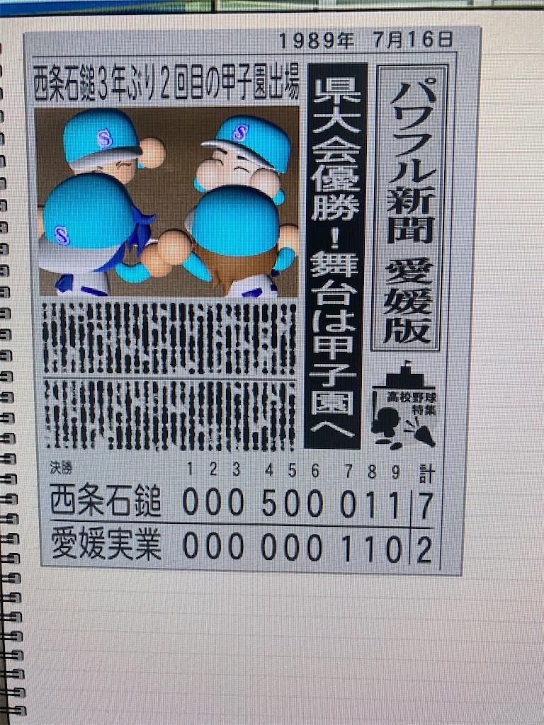f:id:morihiko256:20200817115120j:image