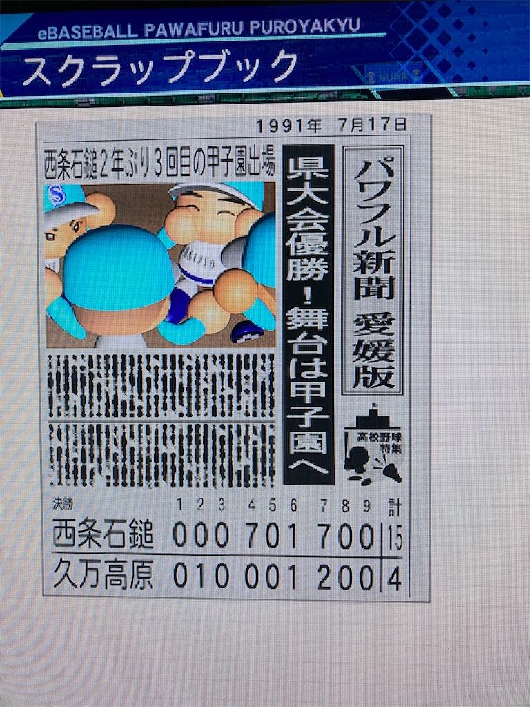 f:id:morihiko256:20201025195034j:image