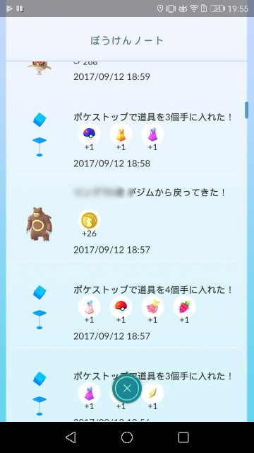 f:id:morihirohate:20170919165853j:image